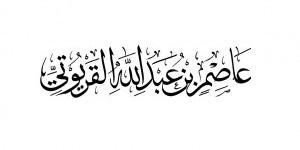 أ. د. عاصم بن عبدالله القريوتي
